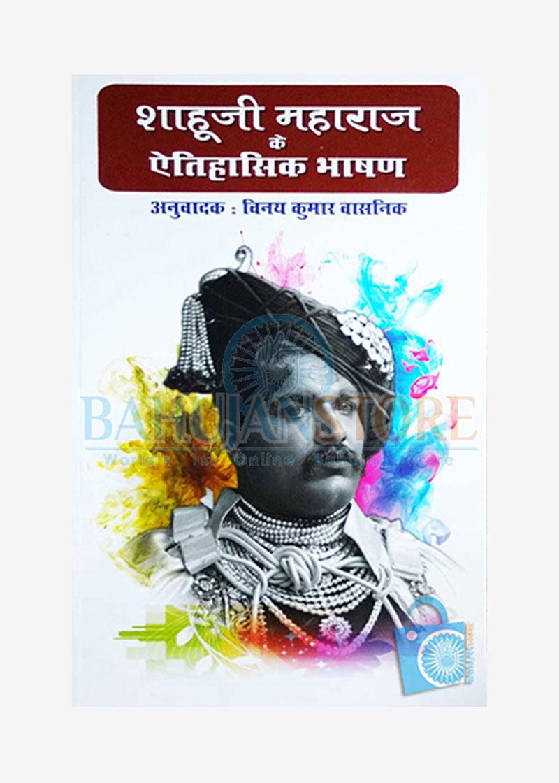 Shahuji Maharaj ke Etihasik Bhashan