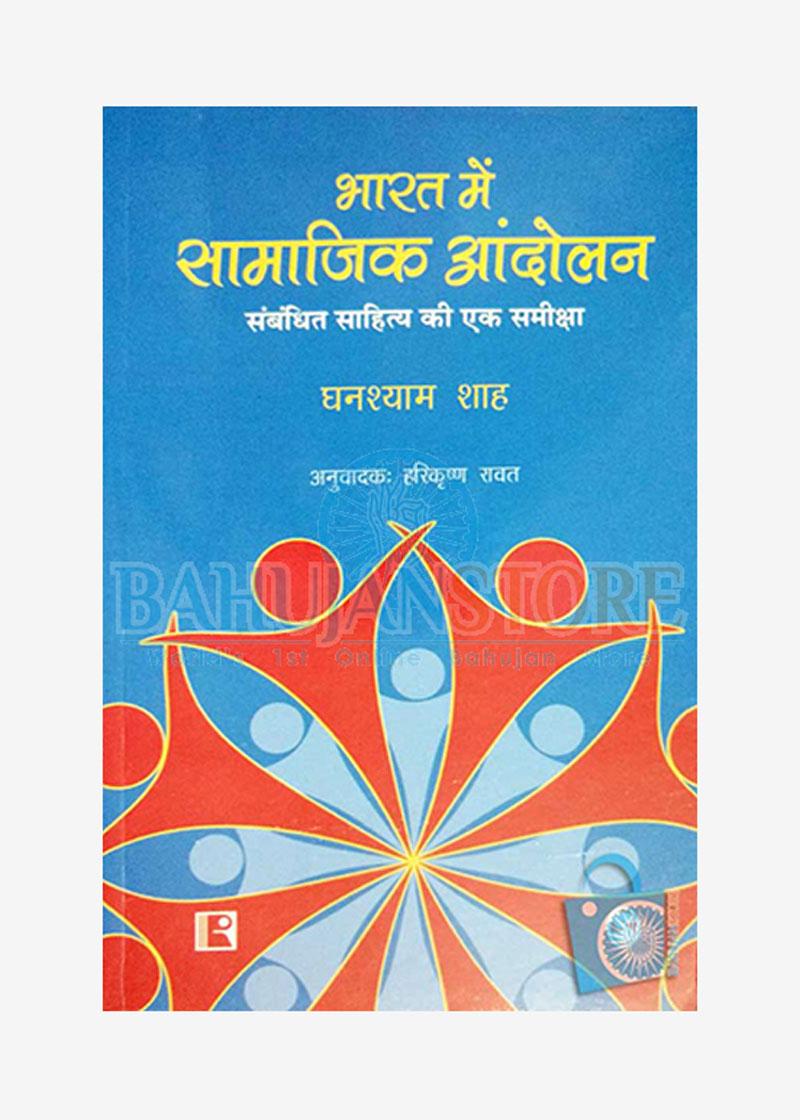 Bharat Me Samajik Andolan
