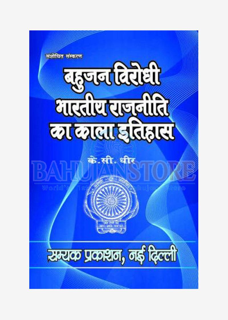 Bahujan Virodhi Bhartiye Rajniti Ka Kala Itihas
