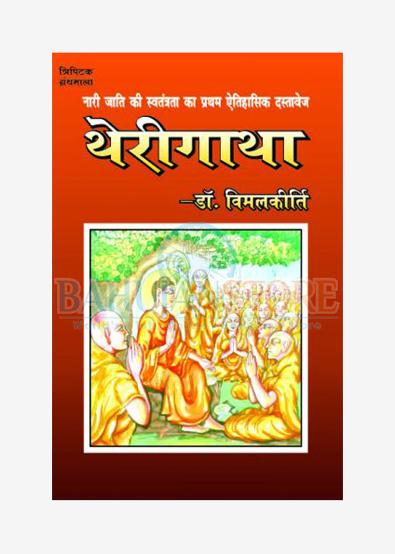 Theri Gatha