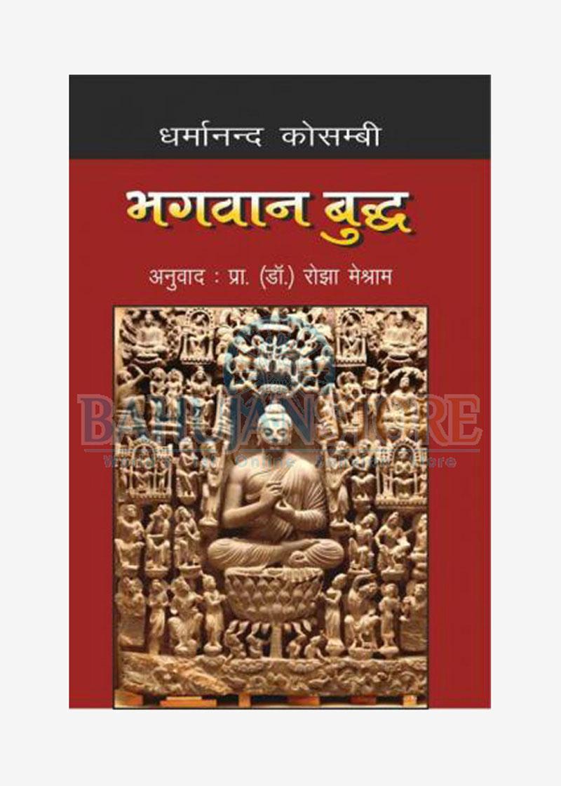 Bhagwan Budh