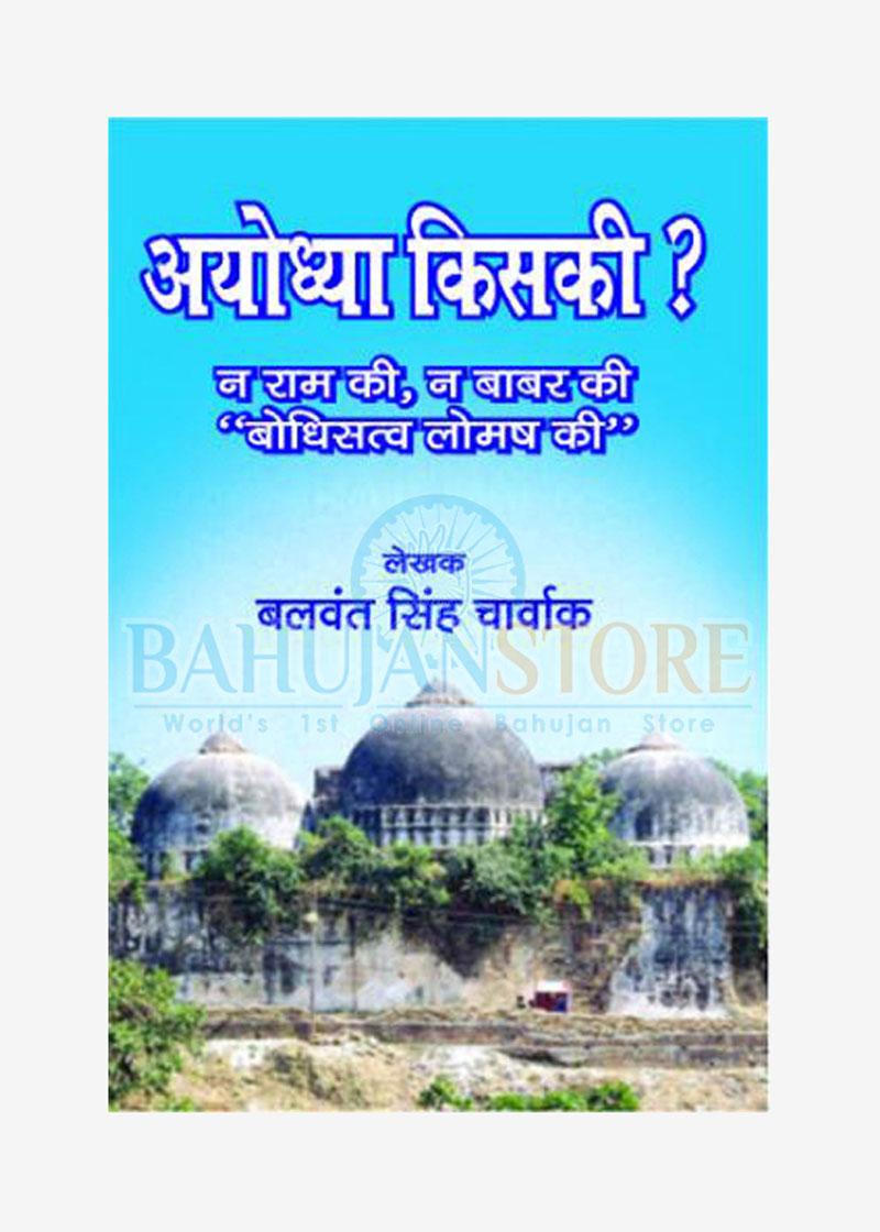 Ayodhya Kiski?