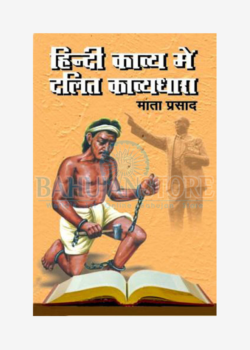 Hindi Sahitya Me Dalit Kavyedhara