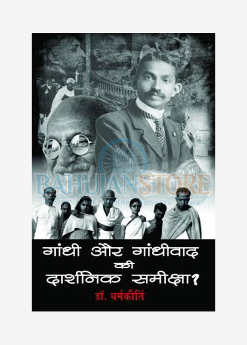 Gandhi Va Gandhivad Ki Dharshnik Samiksha