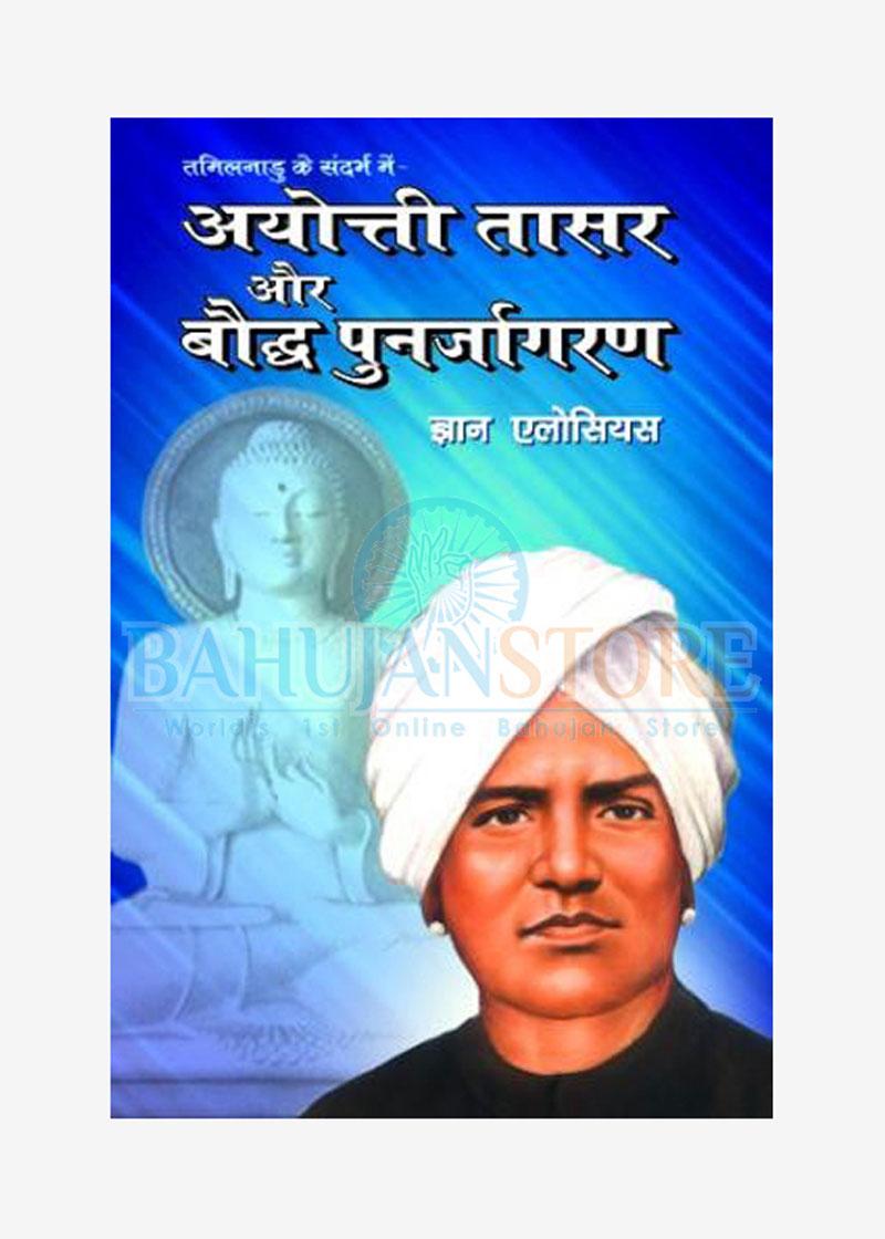 Ayoti Thasar Aur Baudh Punarjagran