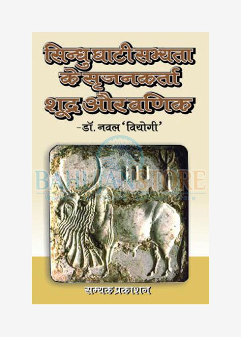 Sindhu-Ghati Sabheyta Ke Srjankarta Shudra Va Vanik