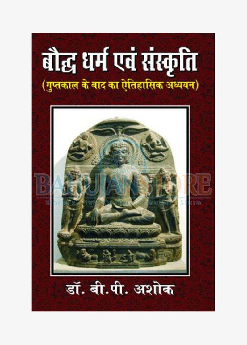 Bauddh Dharam Evam Sankruti
