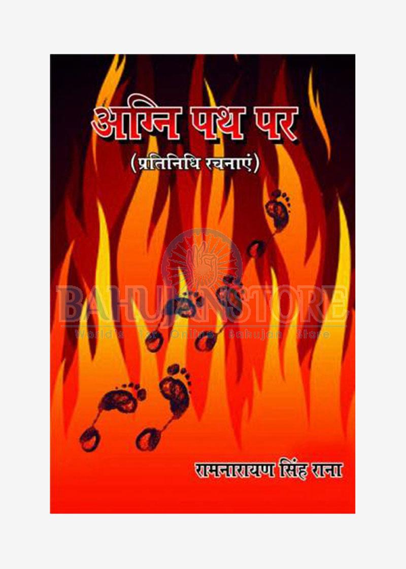 Agni Path Par