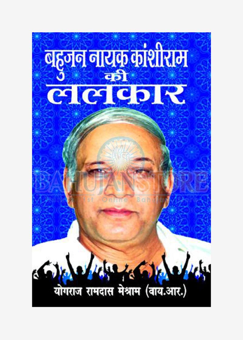 Bahujan Nayak Kanshiram Ki Lalkar