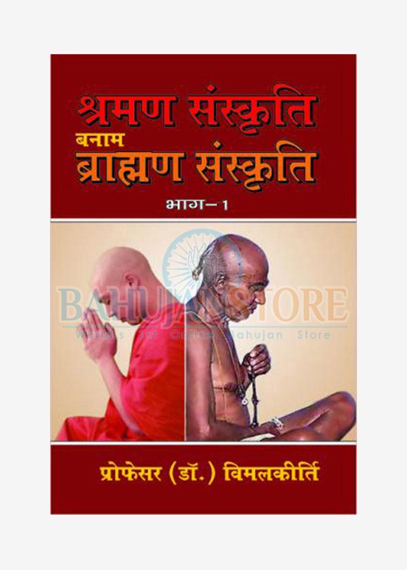 Sharman Sanskriti Banam Brahman Sanskriti