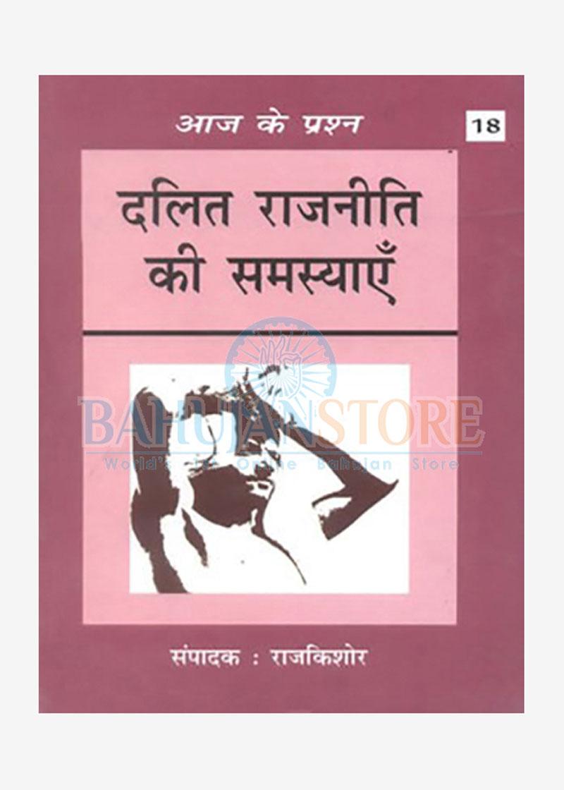 Dalit Raajaneeti Kee Samasya