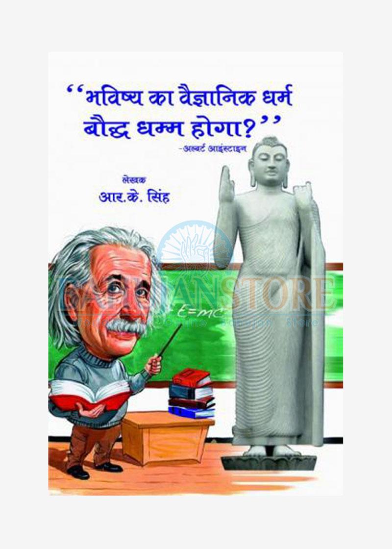Bhavishya Ka Vaigyanik Dharam Bauddh Dharam Hoga?