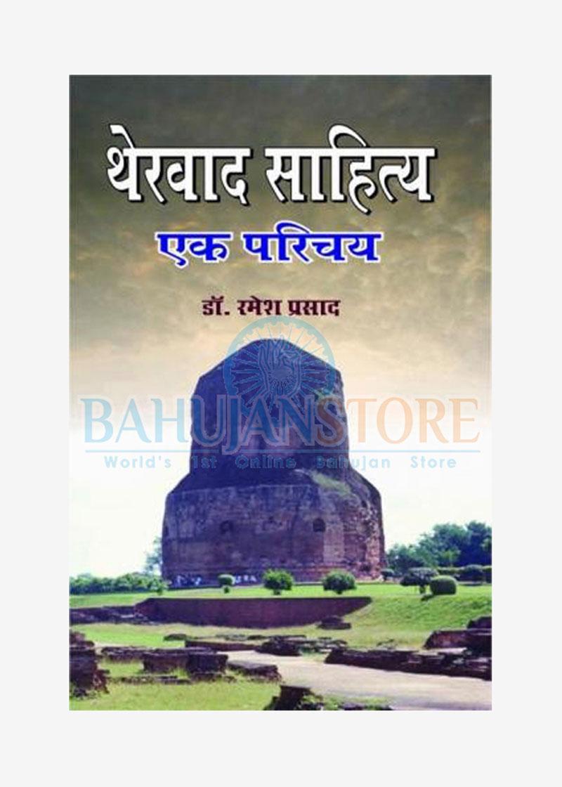 Thervad Sahitya : Ek Parichay