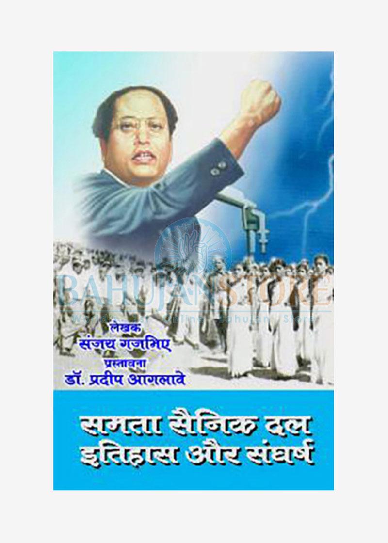 Samta Sainik Dal : Itihas Aur Sangharsh