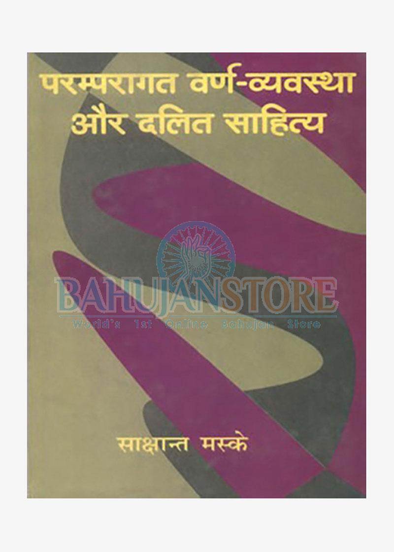 Paramparaagat Varn Vyavastha Aur Dalit Saahity