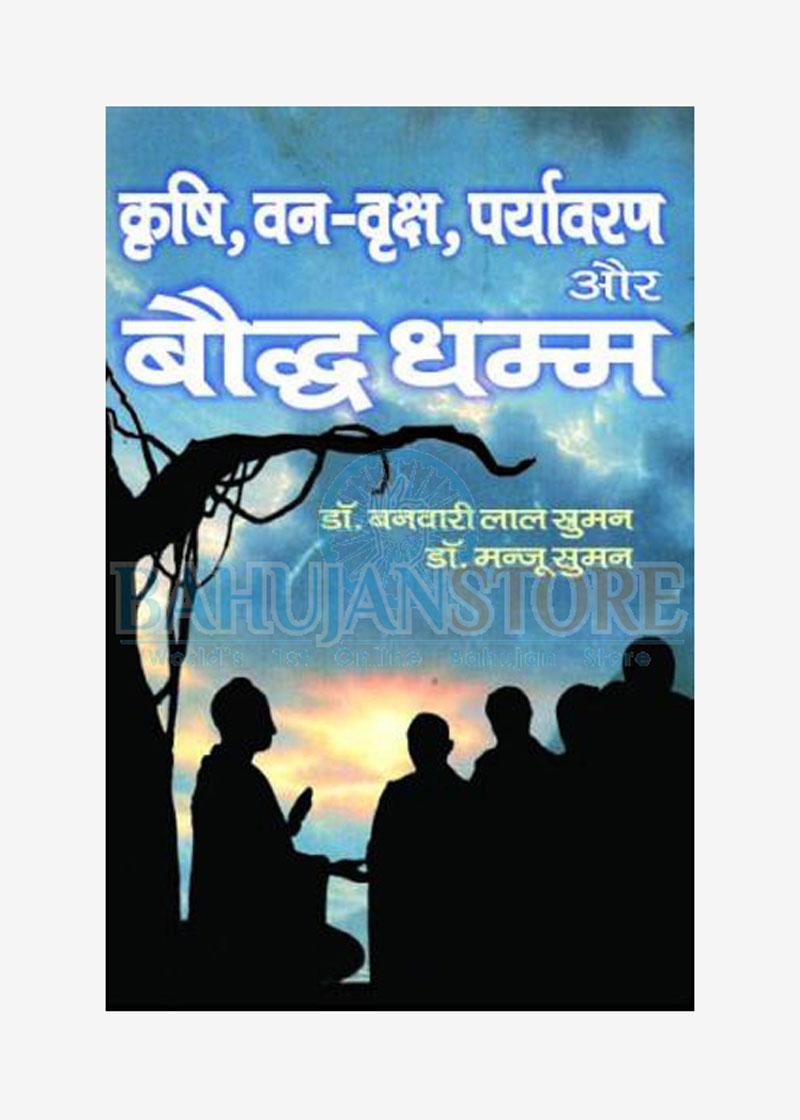 Krishi- Van-Varaksh- Paryavaran Va Baudh Dhamm