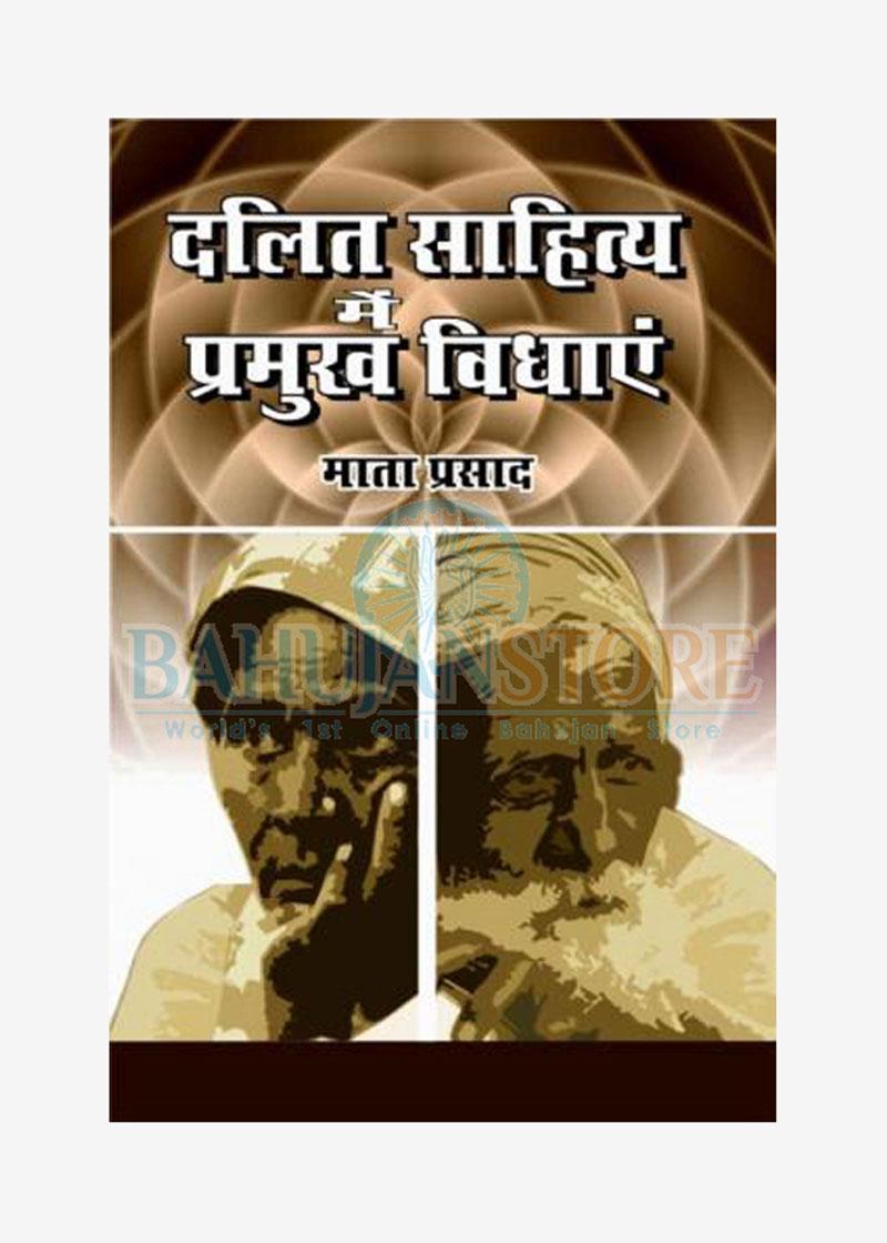 Dalit Sahitya Me Pramookh Vidhaye