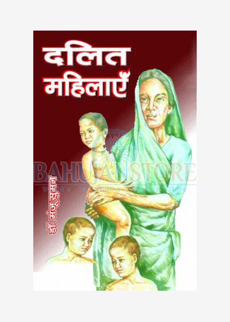 Dalit Mahilaen