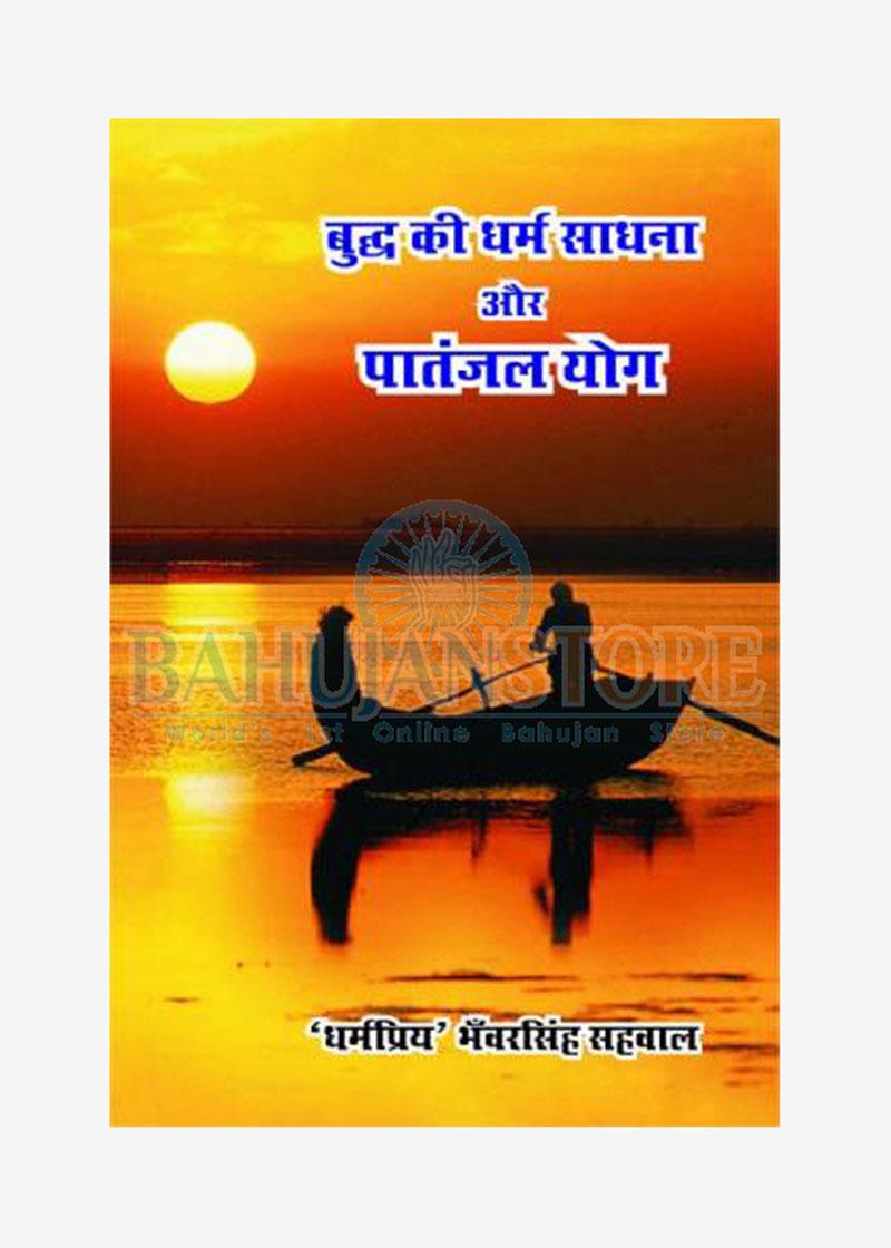 Budh Ki Dharm Sadhana Aur Paantjal Yog