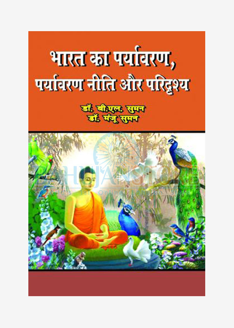Bharat Ka Paryavaran- Paryavaran Niti Aur Paridrashy