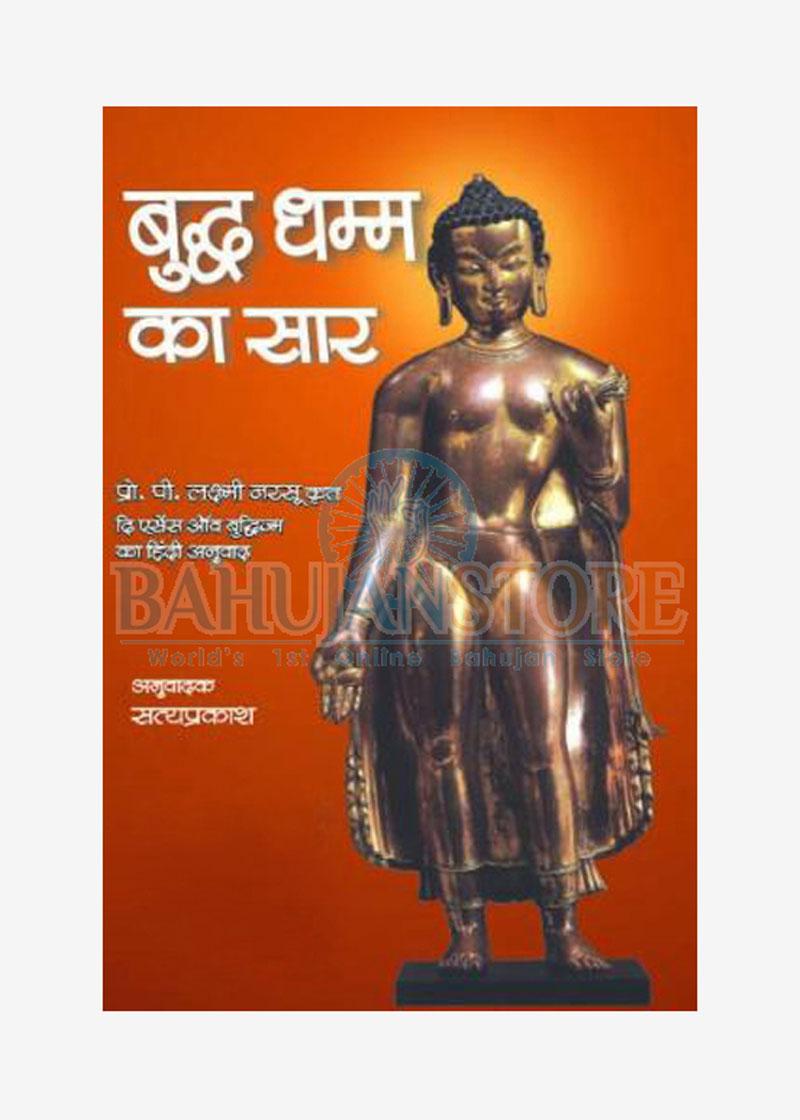 Bauddh Dhamm Ka Sar