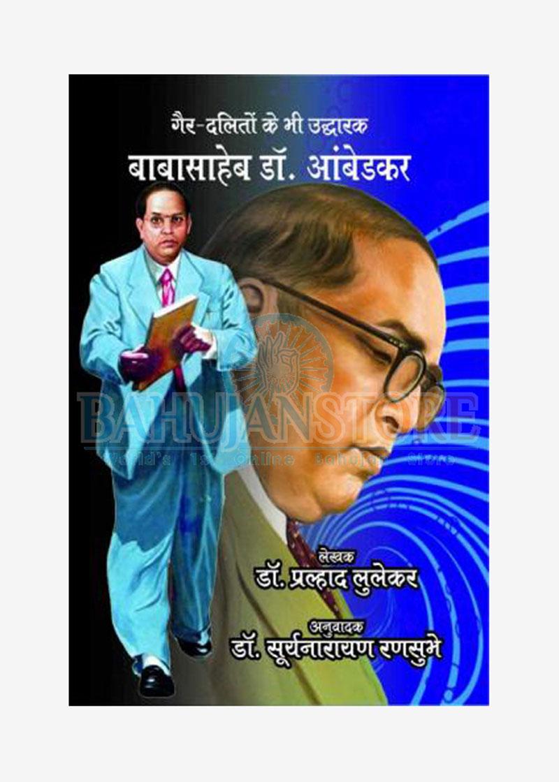 Gair Daliton Ke Bhi Udhharak Babasaheb Dr. Ambedkar