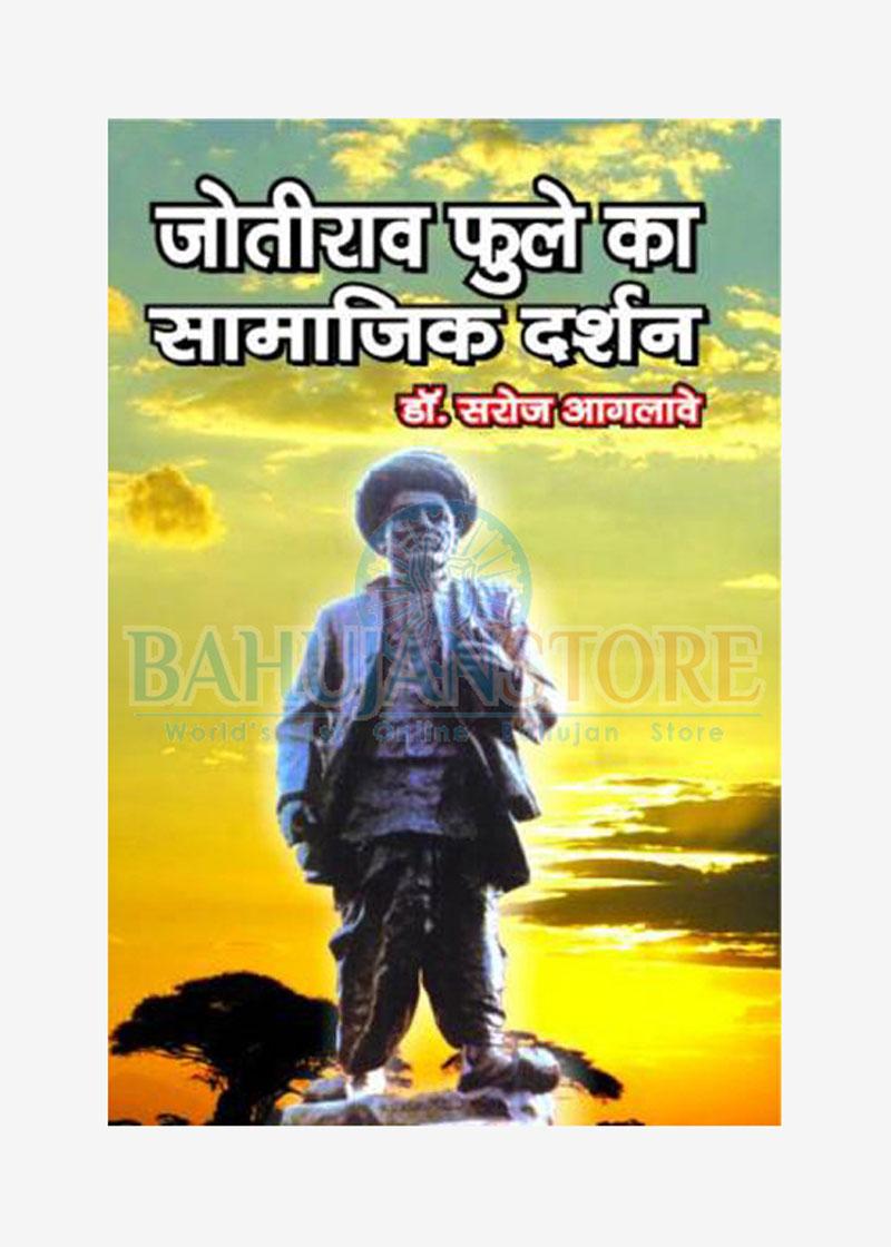 Jyotirav Phule Ka Samaj Darshan
