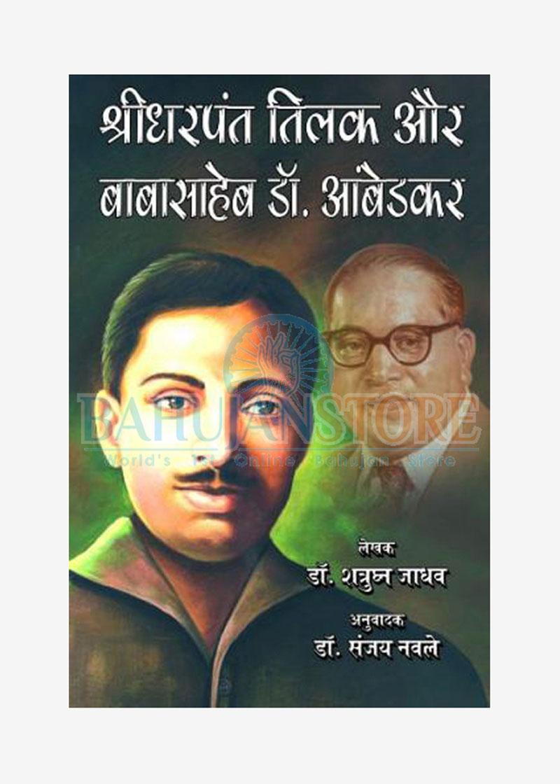 Shridharpant Tilak Aur Babasaheb Dr. Ambedkar