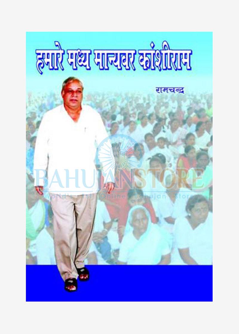 Hamare Madhya Manyavar Kanshiram