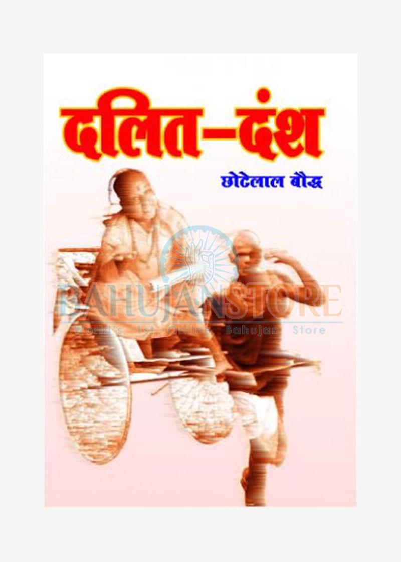 Dalit Vansh