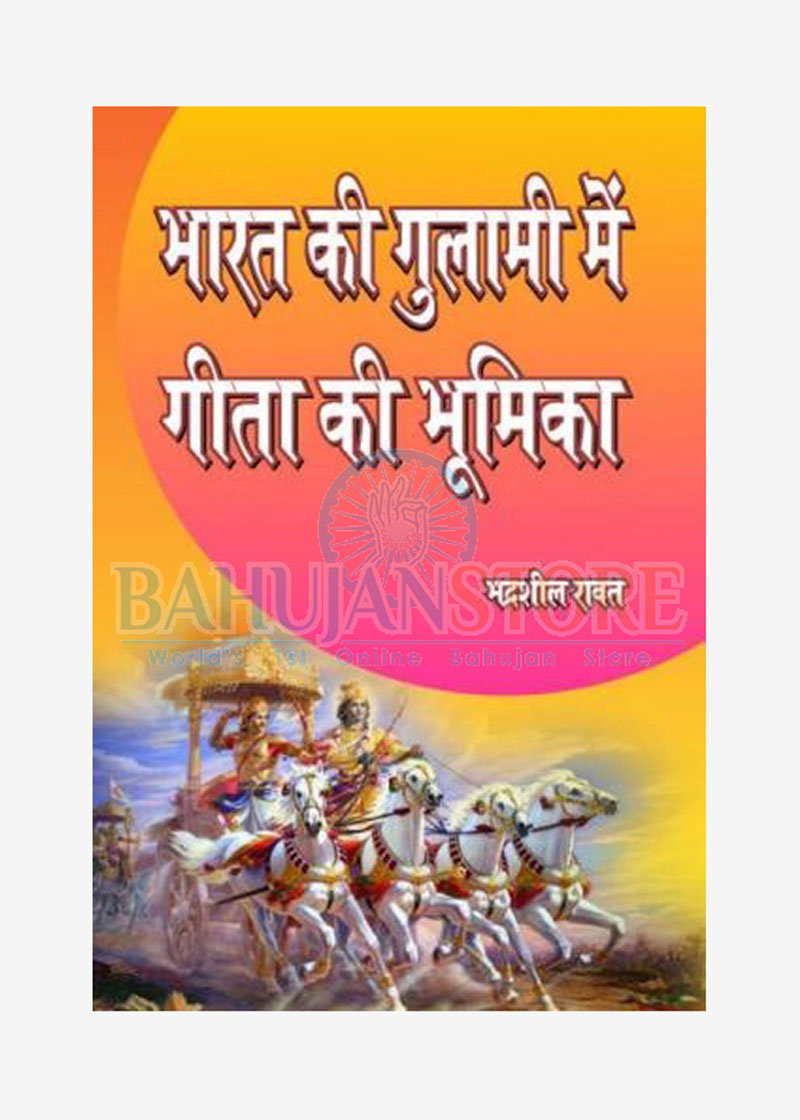 Bharat Ki Gulami Mein Geeta Ki Bhumika