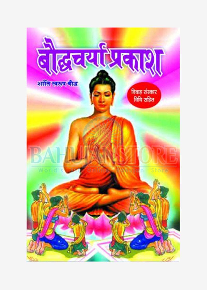 Bauddhcharya Prakash