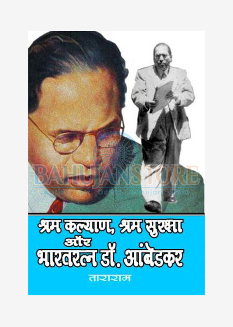 Shram Kalyan- Shram Suraksha Aur Dr. Ambedkar (Part 1)