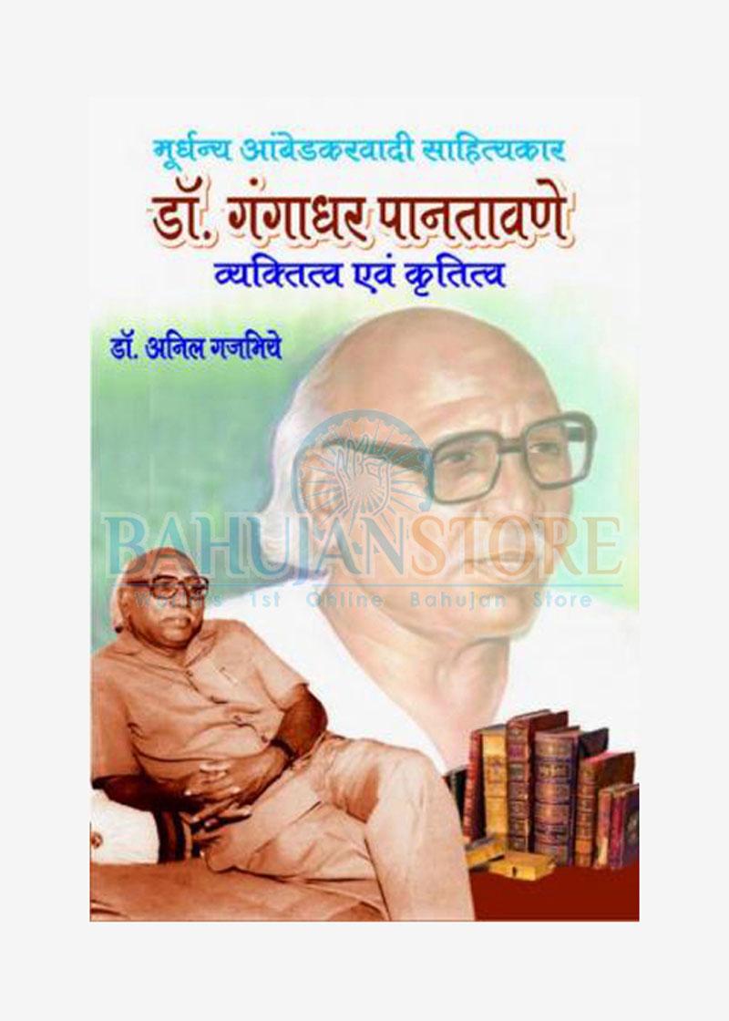 Dr. Gangadhar Pantawne Vyaktitav Evam Krutitav