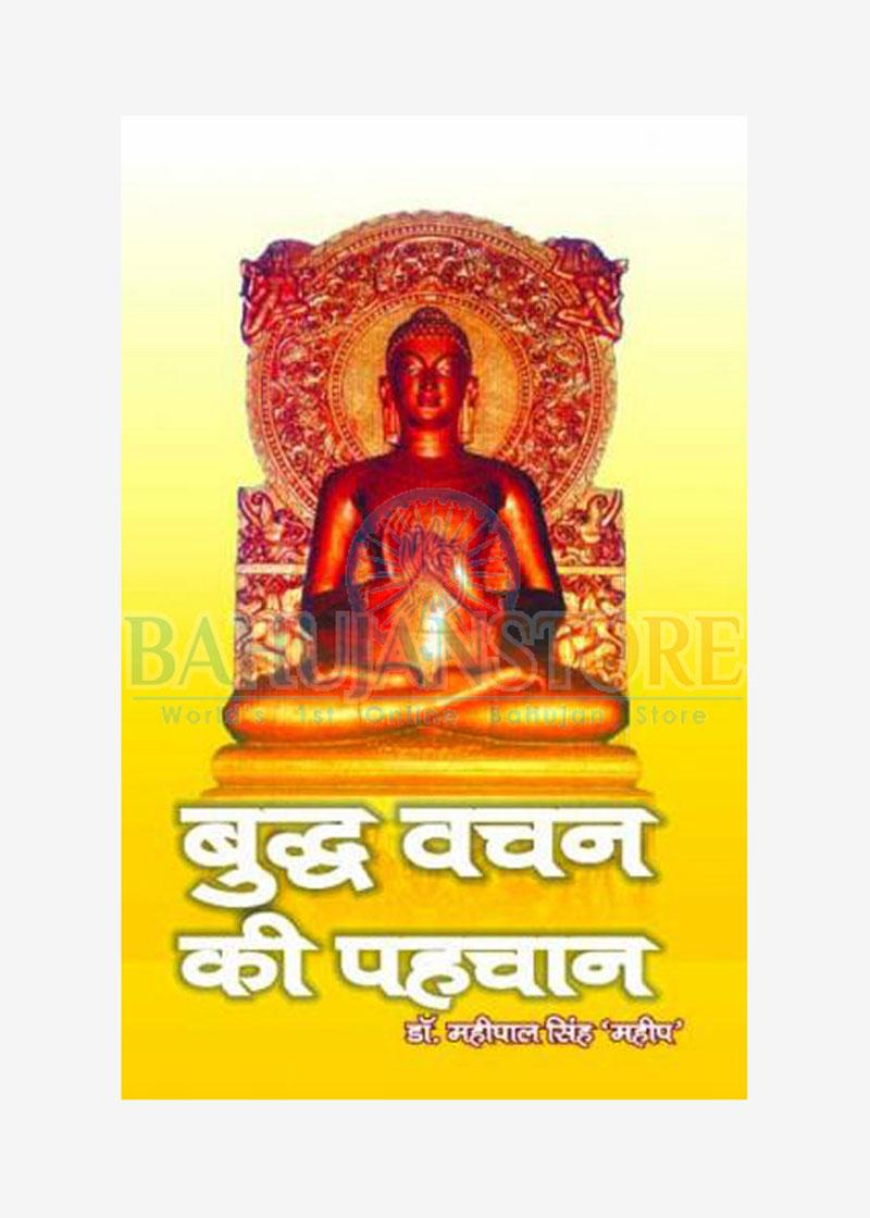 Buddh Vachan Ki Pehchan