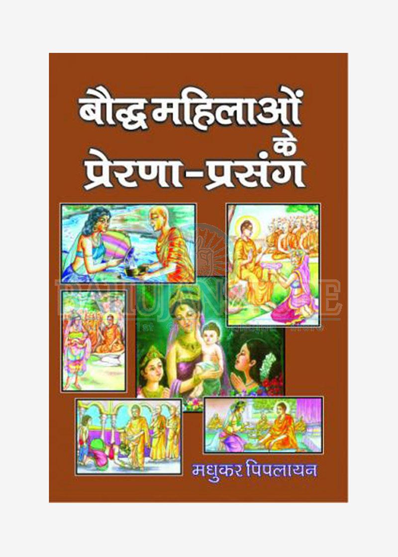 Bauddh Mahilaon Ke Prerna Prsang