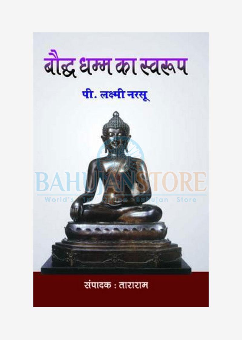 Bauddh Dhamm Ka Swaroop