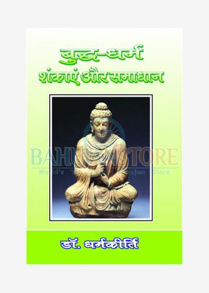 Buddh Dharam Shankayen Aur Samadhan
