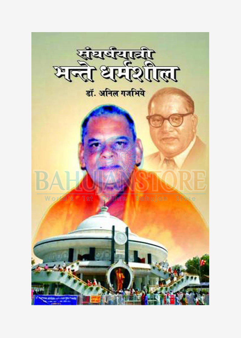 Sangharsh Yatri Bhante Dharamshil