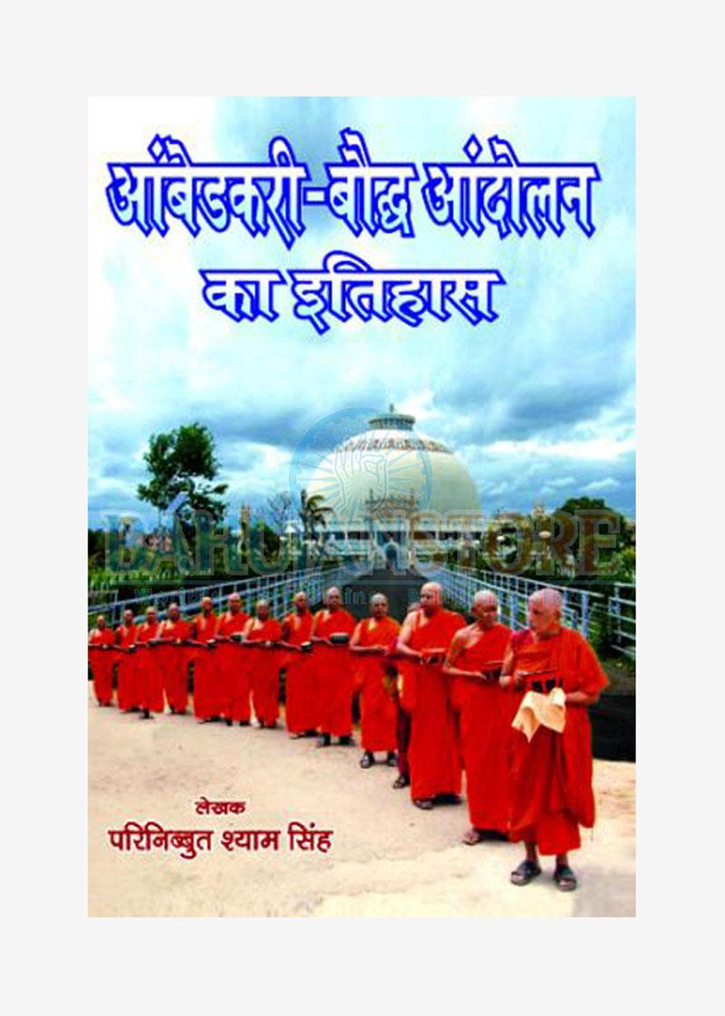 Ambedkari-Bauddh Andolan Ka Itihas