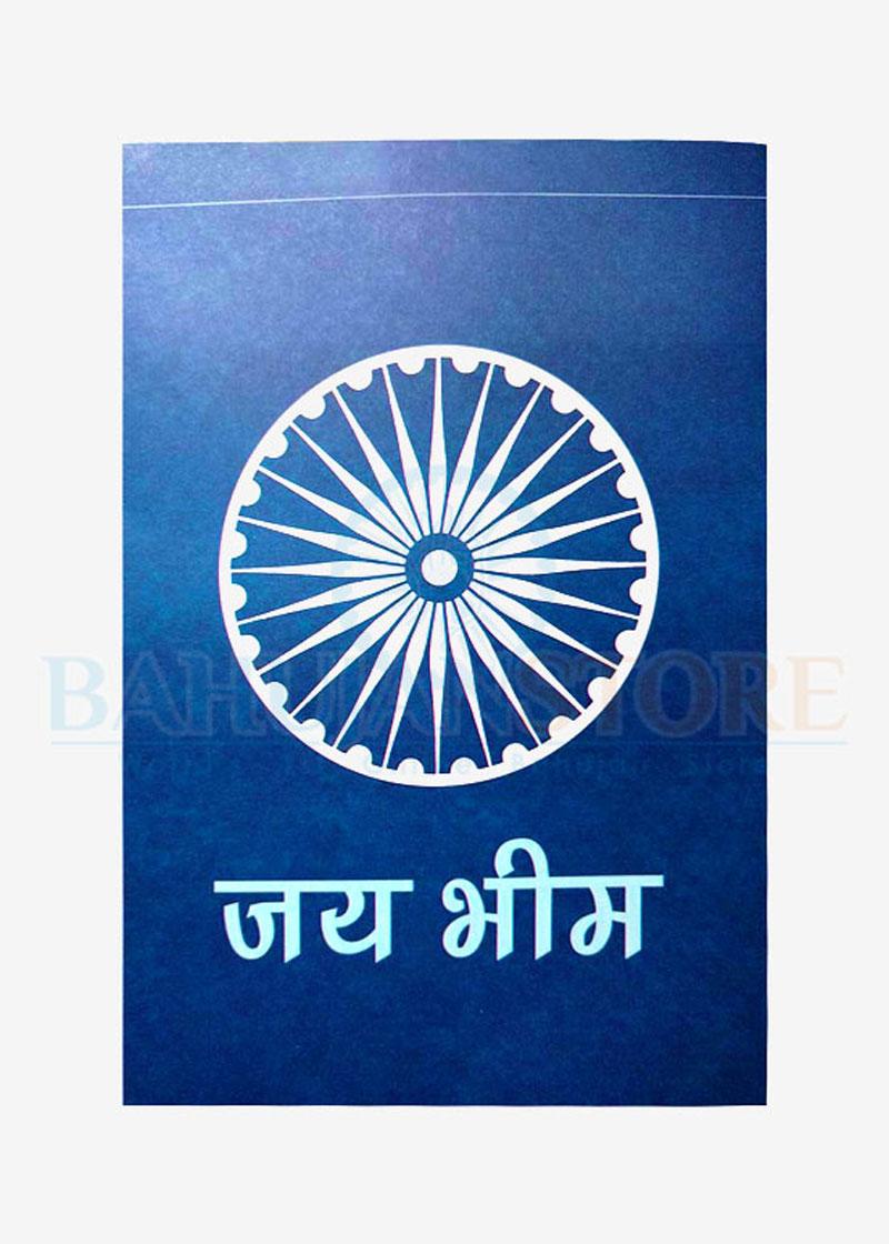 Jai Bhim Paper Flag (100 Pc.)