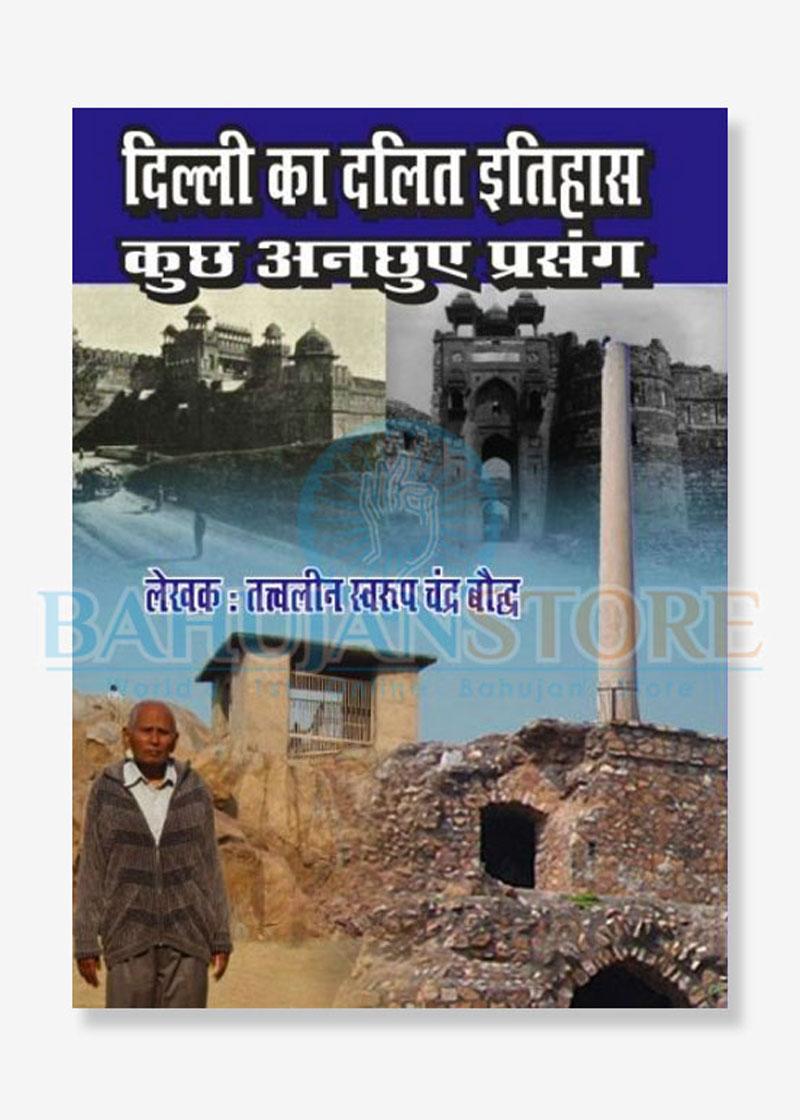 Delhi ka Dalit Itihas