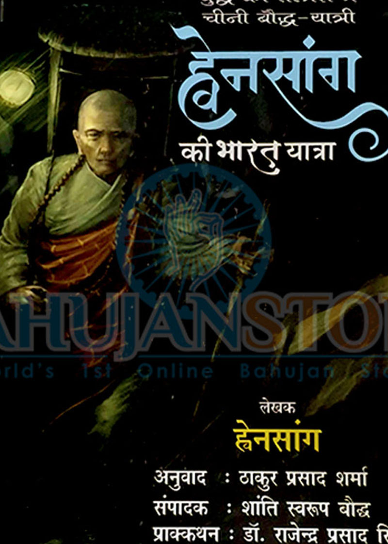 Chini Bodh Yatri Xuanzang Ki Bharat Yatra