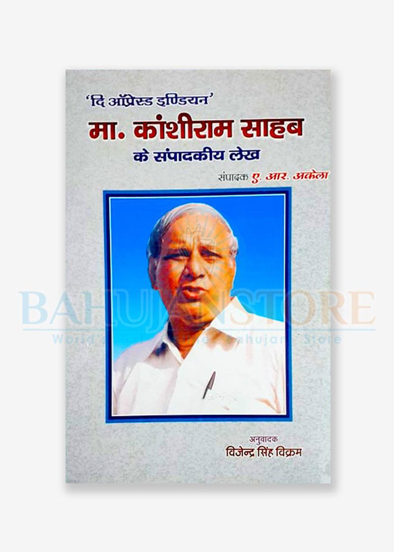 Manyavar Kanshiram Saheb ke Sampadakiya Lekh