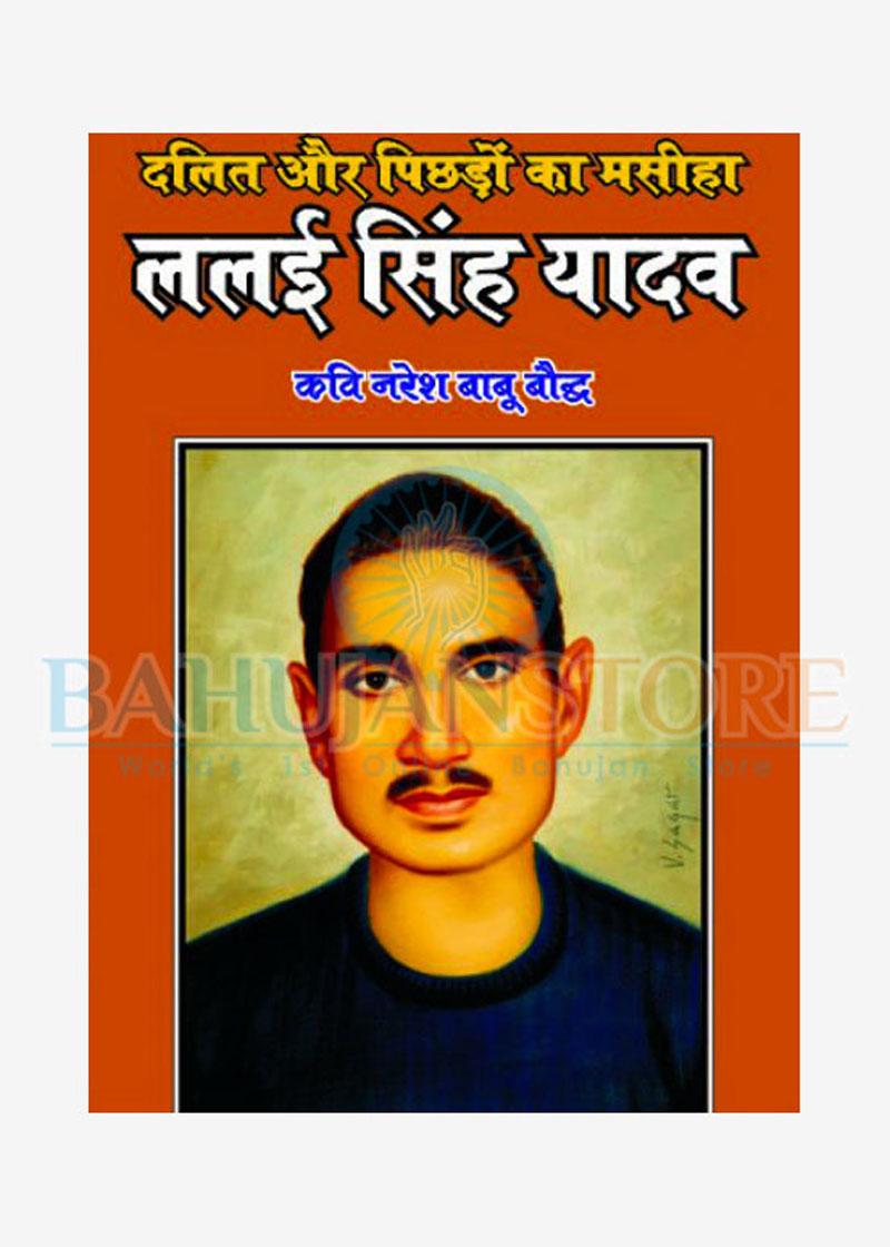 Lalai Singh Yadav