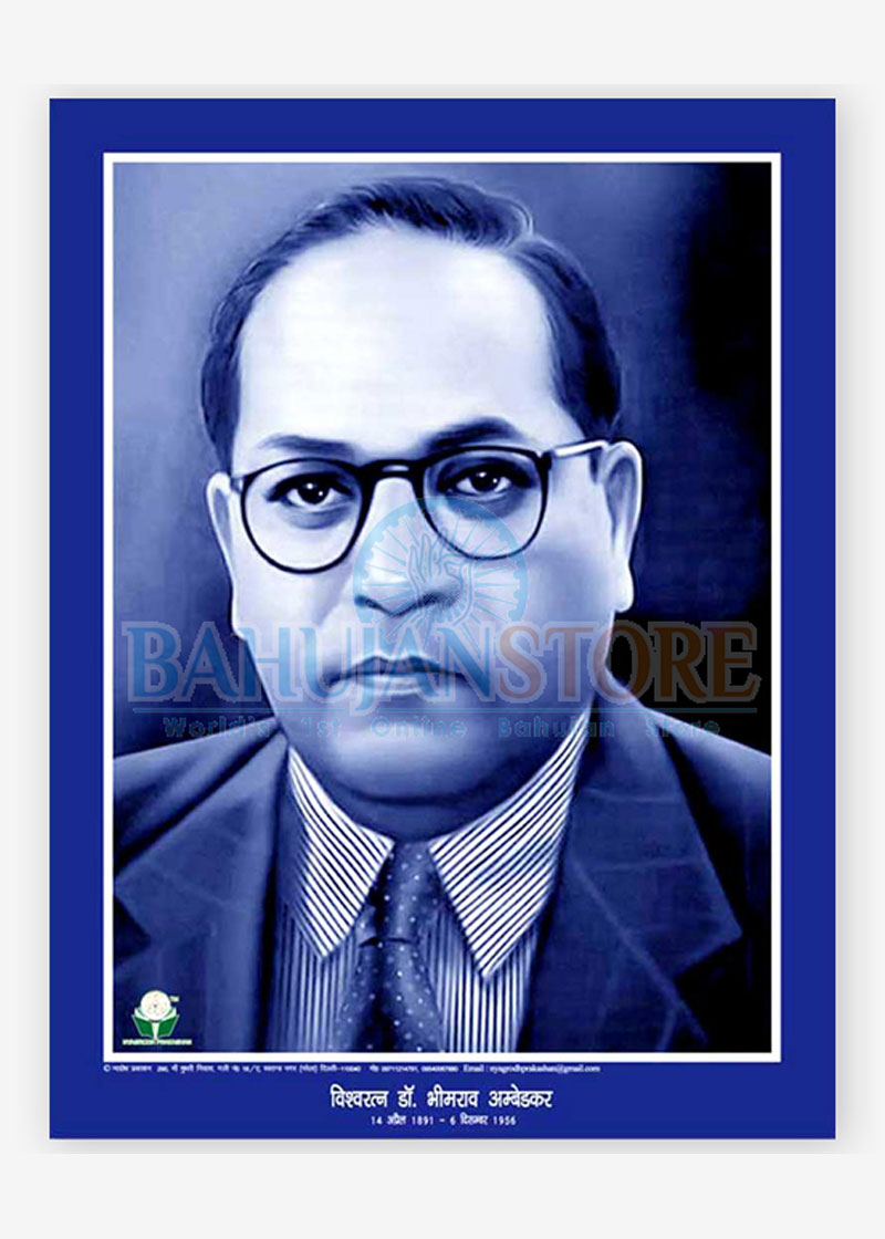 Babasaheb Blue Shed Poster 18 x 23 inches