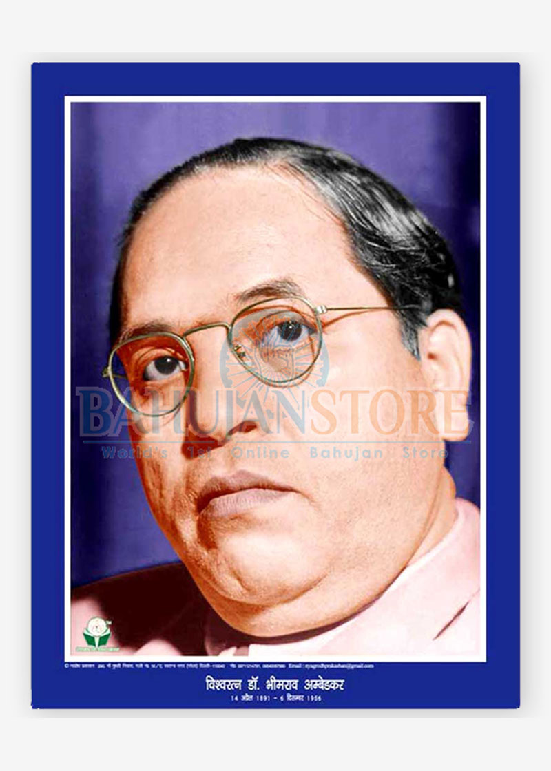 Babasaheb Ultimate Poster 18 x 23 inches