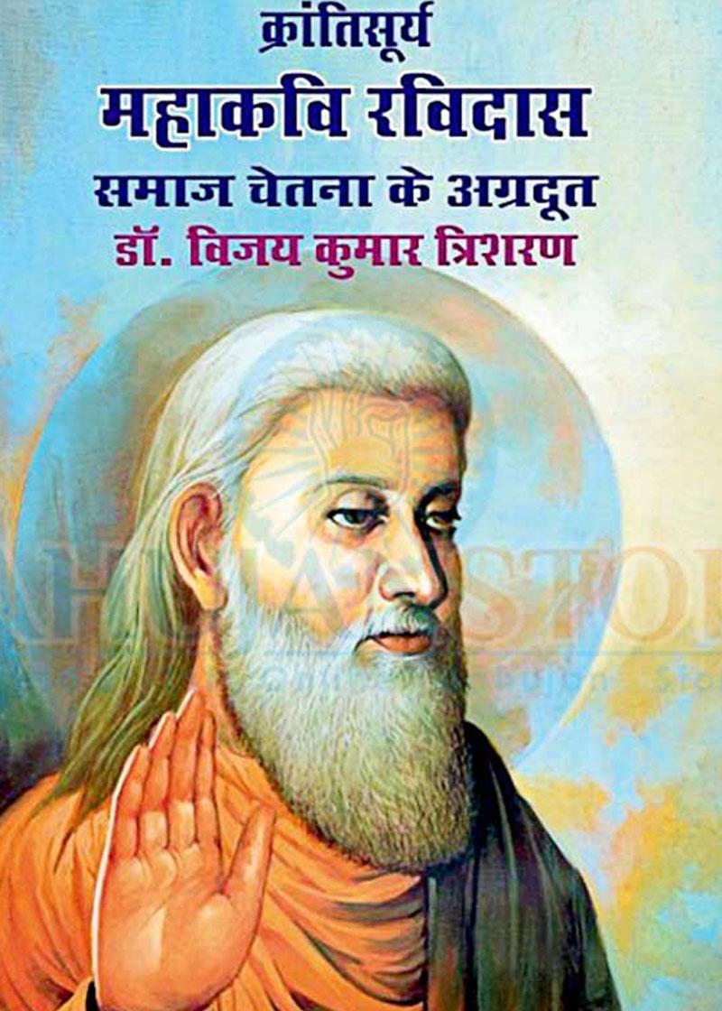 Mahakavi Ravidas Samaj Chetna ke Agradut