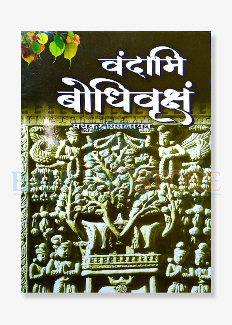 Vandami Bodhiwaraksh