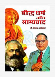 Bauddh Dharam Aur Samyevad